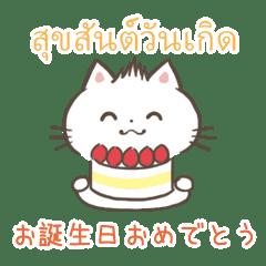 誕生 日 おめでとう タイ 語