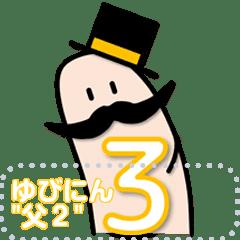 """ゆびにん3""""父2"""""""
