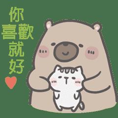 熊熊與愛貓 3:正在戀愛中