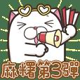 法鬥麻糬肥吱吱 3