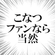 I'm a fan of Konatu