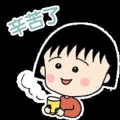 櫻桃子原作漫畫櫻桃小丸子