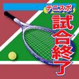 スポーツ新聞~テニス実況 バージョン~