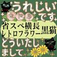省スぺ横長・レトロフラワー黒猫子猫
