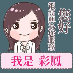 工作姓名貼-彩鳳