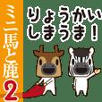 ミニ馬と鹿2~毎日ダジャレ