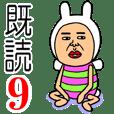 KIDOKUMUSHI vol.9