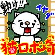 動け!猫ロボ崎メカ道