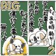 【Big】シーズー犬『心の声&独り言』2