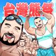 台灣熊祭官方貼圖(中文版)