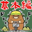 太っちょモグラ【基本編その2】