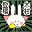 KIMURA Sticker