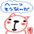 namae from sticker mari