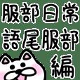 服部スタンプ 日常語尾服部編