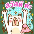 คุมาชิโร [ภาษาไทย]