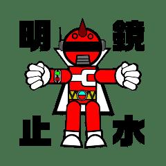 四字熟語戦隊ヨジュージャー