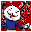Smart Life Rabbit