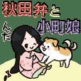 Akita dialect of Komachi