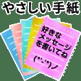 【やさしい手紙】24色メッセージスタンプ♪