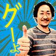 石川直宏スタンプ