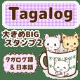 タガログ語と日本語で伝える!bigスタンプ2
