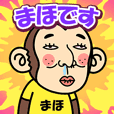 お猿の『まほ』2