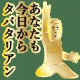 田端3 プレミアム
