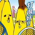 日本香蕉先生第二彈