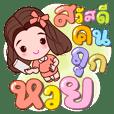 Faa Suay Love Lottery Big Sticker