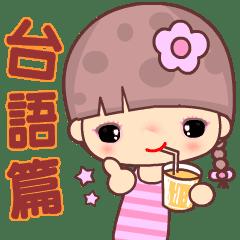 小騷騷 ( 台語篇 )