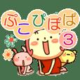 ぷこぴぽぱ3