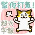 Cute cat 'Cyanpachi'. -Big text-(tw)