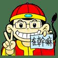 どんどんスタンプ-How are you?