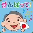 中高年代表の吉田ひさおさん【日常編】