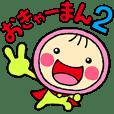 Okya-man2