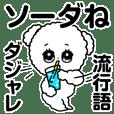 ダジャレ/死語/流行語◎トイプードル4