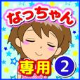 Nacchan dedicated sticker 2