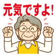 Sticker of concern.grandmother ver.