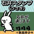 ishii Sticker(Rabbit)+Akita dialect