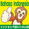 Easy!!Indonesian !!!(Japanese subtitles)