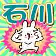 お〜い!石川