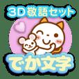 NIKONYAN[3D letter]honorific set