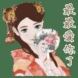 單身美女系列4古裝篇-日常用語
