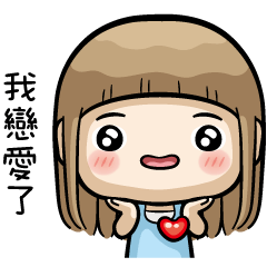 Misa耍笨動動貼 9