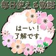 大人上品お花2✿ 毎日使える敬語 スタンプ