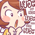 มะเหมี่ยว 2 รักเลย !!!!