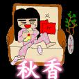 秋香&秋蟬.