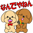 "Move! Toy Poodle ""Manzai style"""
