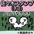sasaki Sticker(cat)+Akita dialect