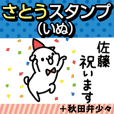 sato Sticker(dog)+Akita dialect